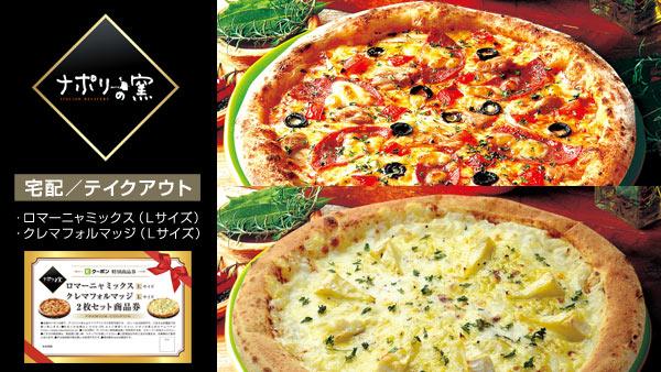 Eクーポンで本格ナポリピッツァの宅配「ナポリの窯」のLサイズ2枚ピザ半額クーポンを販売中。
