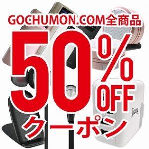 【1時間限定】Yahoo!ショッピングでスマホアイテムのご注文ドットコムが店内全品半額セールを実施中。22時~23時。