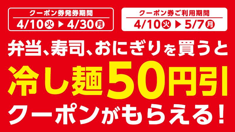 ローソンで弁当・おにぎり・寿司を買うと、冷し麺が50円引きとなるクーポンを配信中。