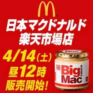 マクドナルド楽天市場店でビッグマックソースを1900円で1000個限定販売予定。オリジナルGショックやNEW ERAキャップも限定販売。4/14 12時~。
