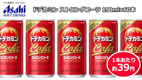 Eクーポンで【アサヒ飲料】ドデカミンストロングコーラ190g缶×60本が7452円⇒2360円。