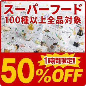 【1時間限定】Yahoo!ショッピングで雑穀・ルイボスティー・チアシードなどスーパーフード専門店「SUPER FOODS JAPAN」が店内全品半額セールを実施中。22時~23時。