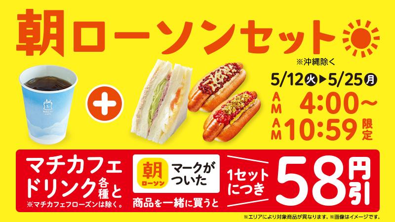 ローソンでマチカフェコーヒーとサンドイッチ・ロールパンを買うと最大58円引き。