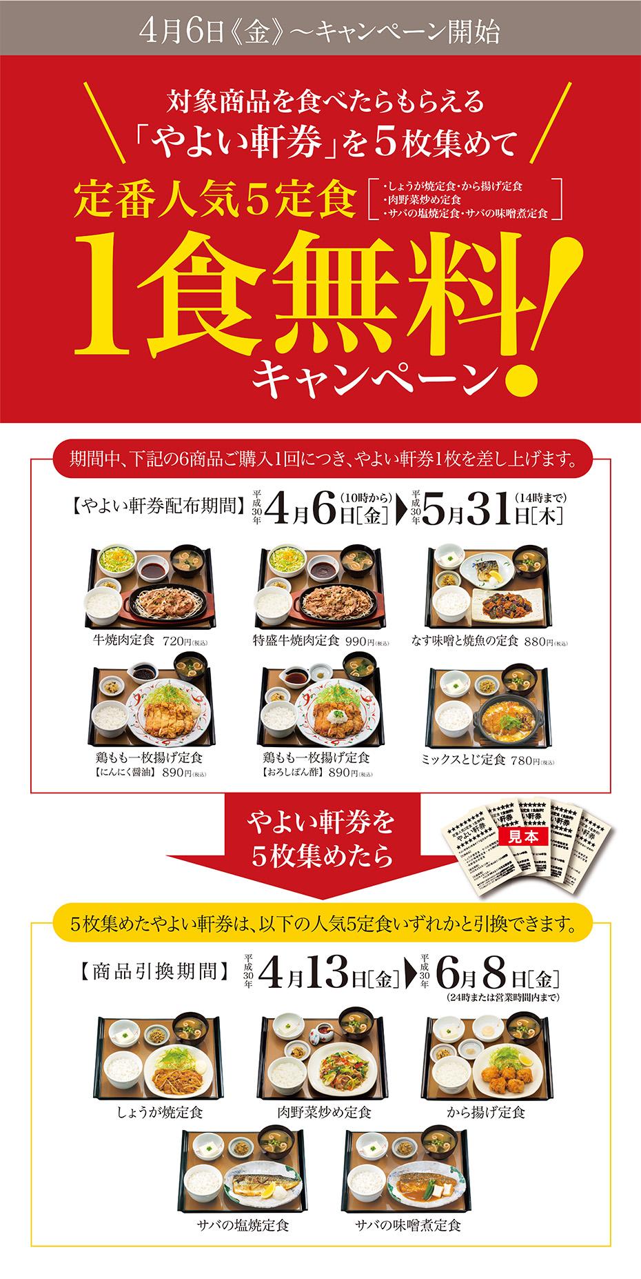 やよい軒で定食5食食べるともう一食無料キャンペーンを開催中。4/6~5/31。