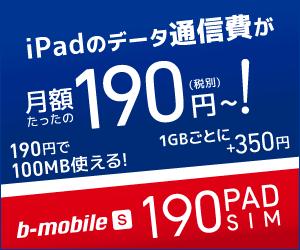 日本通信のb-mobileがソフトバンクMVNOでテザリング機能を無料で提供開始へ。今まで閉鎖してあったのかよ。4/11~。