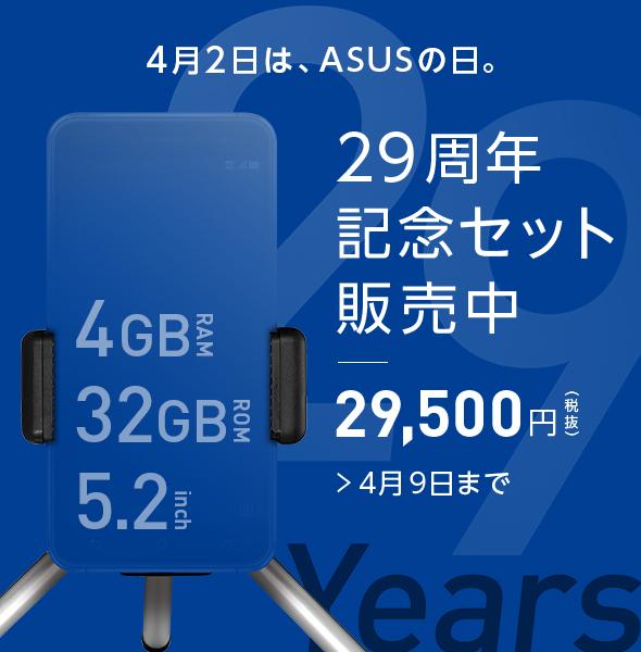 ASUSが29周年記念で恐らくZenFone 3 ZE520KL(4GB/32GB)を31860円で販売へ。~4/9。