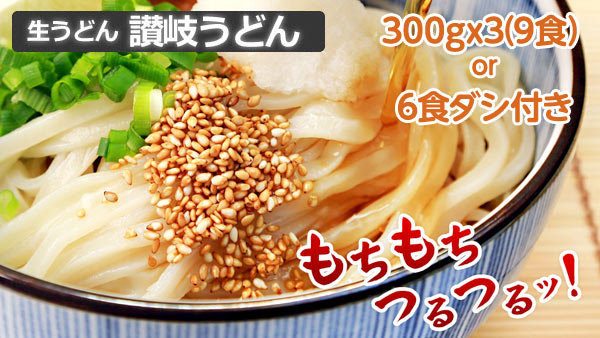 Eクーポンで「讃岐生うどん 900g」が500円送料無料。