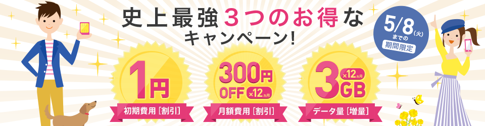 IIJmioが新規手数料無料、月額300円OFF、1年間3GB増額へ。~7/31。