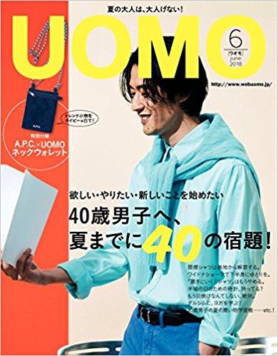 アマゾンで雑誌のUOMO(ウオモ) 2018年06月号を買うとA.P.C.のネックウォレットが付録でついてくる。4/24~。