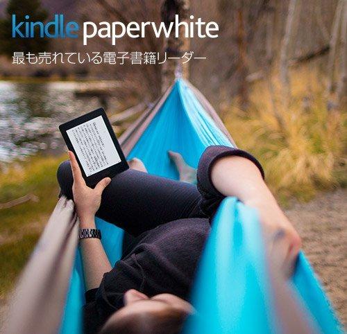 【本日限定】アマゾンで「Kindle Paperwhite」が13280円⇒9580円。