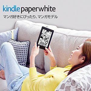【本日限定】アマゾンで「Kindle Paperwhite」マンガモデルが15280円⇒11580円。