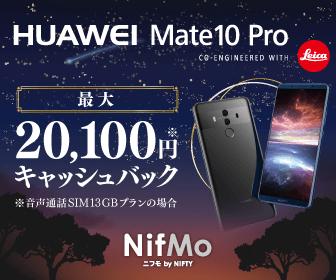 NifmoでHuawei nova lite2、Mate 10 Proなどが最大21000円キャッシュバック。12ヶ月無料データ回線(3GB)を製造可能かも。~6/30。
