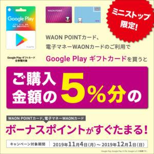 ミニストップでWAONでGoogle Play ギフトカードを買うと5%分ボーナスポイントがもれなく貰える。