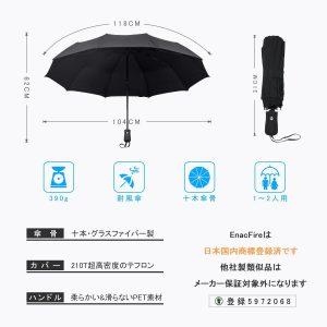 アマゾンでEnacFire 自動折り畳み傘の割引クーポンを配信中。~4/19。