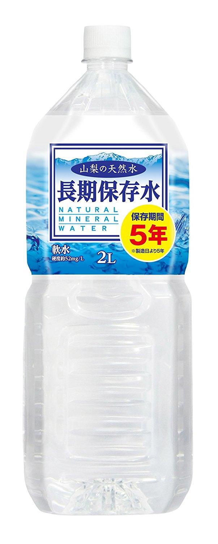 アマゾンで友桝飲料 長期保存水 (2L×6本)(5年保存水)×2箱が1380円⇒737円、1本61円。