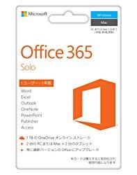 アマゾンでOffice 365 Soloと対象のPCを買うと3000円OFF。~6/30。