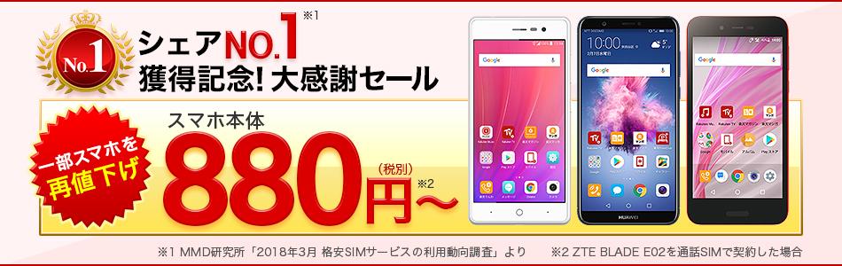 楽天モバイルで、HUAWEI nova lite 2やAQUOS R compact 、iPhone各種が安い。ZTE BLADE E02は880円。~5/10 10時。