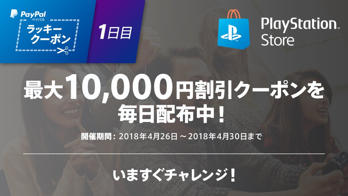 PlayStation Storeで使えるPayPalの最大1万円分クーポンを配布中。最大90%OFFのゲームウィークも。~4/30。