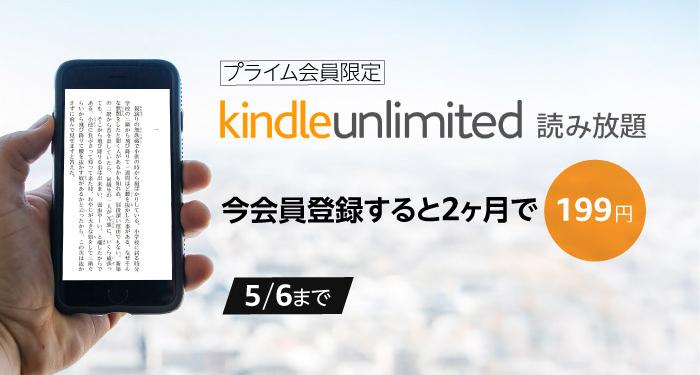 アマゾンKindle Unlimitedの2ヶ月分利用券が99円の97%OFFという超絶セールを開催中。