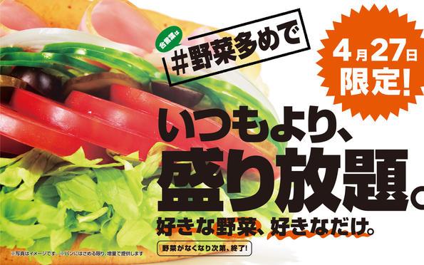 サブウエイで1日限りの「野菜全力DAY」、パンに挟める限り野菜盛り放題が開催予定。