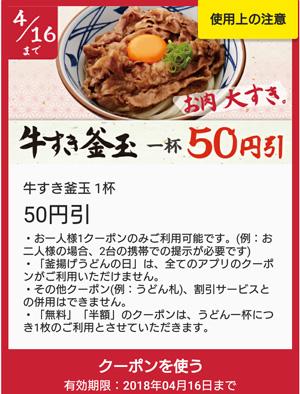 丸亀製麺アプリで牛すき釜玉が50円引きとなるクーポンを配信中。~4/16。