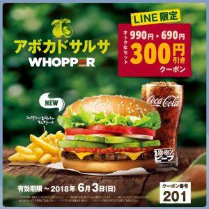 バーガーキングのLINEのでアボガドサルサワッパーセットが990円⇒690円。