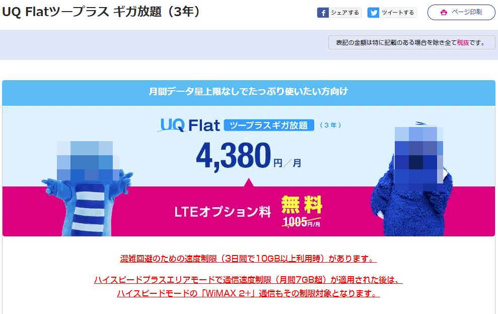 UQコミュニケーションズに賠償命令。ギガ放題は嘘だった。実際には速度制限が実施。賠償金は2万円。