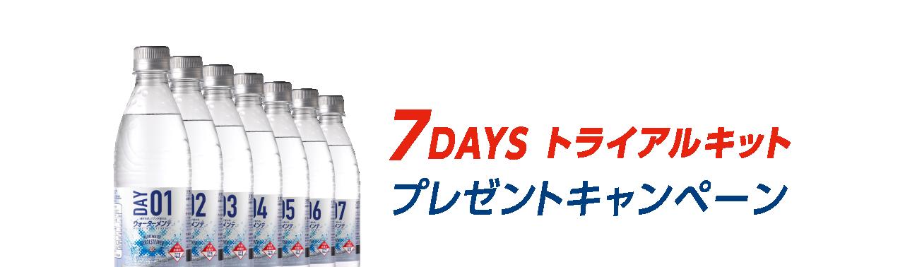 天然炭酸水のゲロルシュタイナー 7DAYS トライアルキットが抽選で1600名に当たる。~11/30。