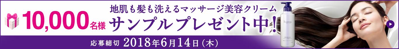 花王のセグレタ、マッサージ美容クリームが抽選で1万名に当たる。~6/14。