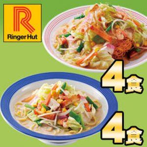楽天リンガーハットで長崎ちゃんぽん4食・皿うどん4食セットが4320円⇒3480円。〜本日20時。