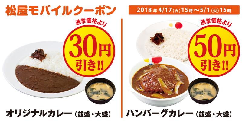 松屋で「オリジナルカレー」「ハンバーグカレー」が30円~50円引きとなるLINE限定クーポンを配信中。~5/1 15時。