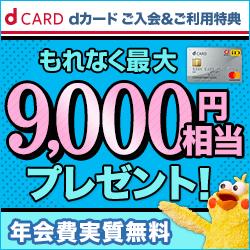 ドコモのdカード入会特典で最大9000円分が貰える。年会費無料。ゴールドは14000円相当が貰える。~6/30。