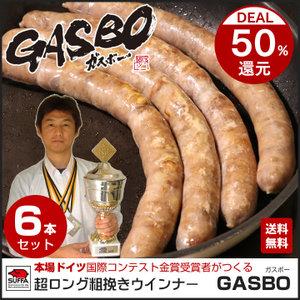 楽天スーパーDEALで九州産豚肉20mm超粗挽きミンチで30cm超ロングウィンナーが4644円、ポイント大量で実質価格は1520円。~明日10時。