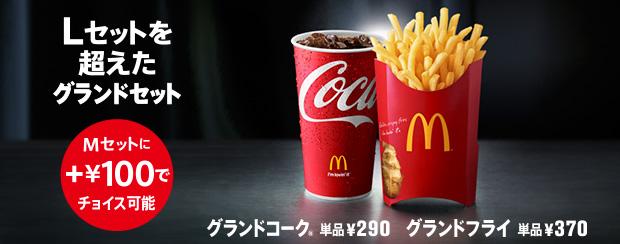 マクドナルドでマックポテトMの1.7倍の「グランドフライ」を370円、マックコークMの2倍のグランドコークを290円で販売予定。4/18~。