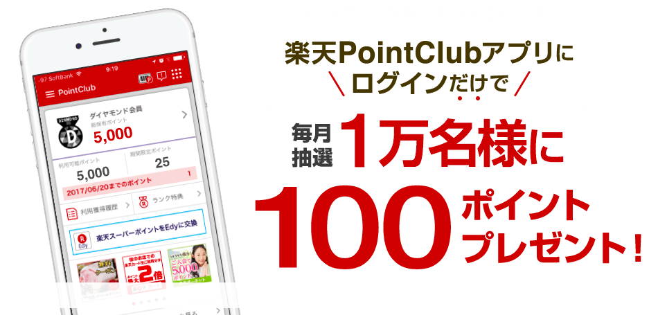楽天PointClubアプリにログインするだけで毎月抽選で100ポイントが当たる。期間限定ポイントの管理が可能。