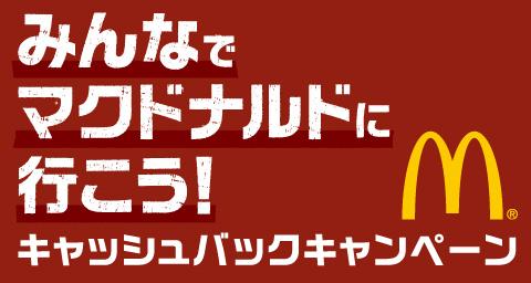 アメリカン・エキスプレスでマクドナルドでハンバーガーを1000円以上食べると先着5万名に20%キャッシュバック。~7/18。