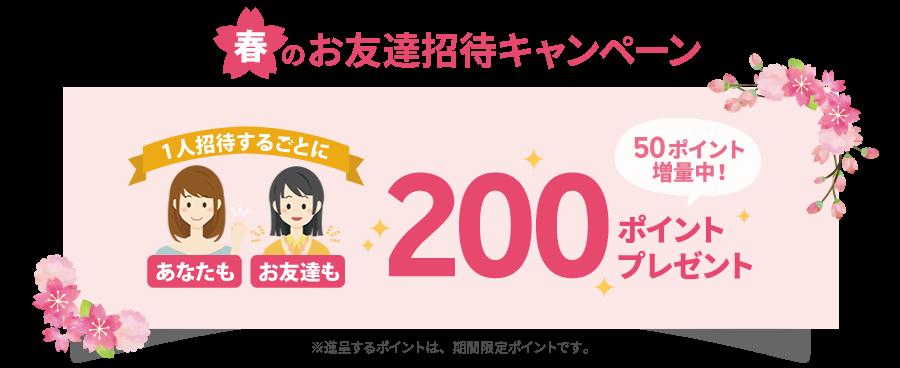 楽天スーパーポイントスクリーンアプリで友達を招待するともれなく200ポイントが貰える。~4/30。