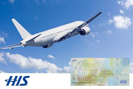 ふるさと納税でHISギフトカードが還元額50%で寄附受付中。旅行が捗るな。金券ショップ買い取り相場も97-98%程度で高還元率を達成へ。
