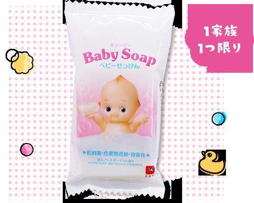 キューピーのベビー石鹸のサンプル品がもれなく貰える。