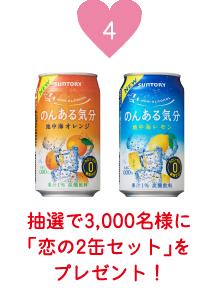 サントリーでのんある気分の「涼子と竜次 恋の2缶セット」が抽選で3000名に当たる。~4/30。