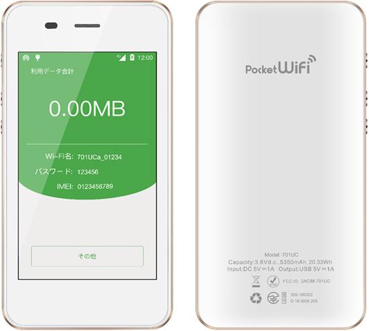 ワイモバイルが月3980円+1日90円で海外で7GBまで通信可能なモバイルルーター「Pocket WiFi 701UC」を発表へ。それでもGlocalMe G3が安い。4/24~。