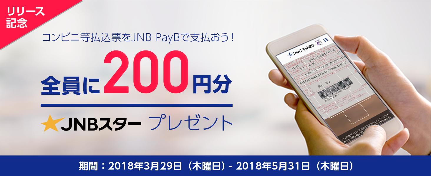 ジャパンネット銀行のJNB PayBを利用してコンビニ等払込票を支払うと200円が貰える。~5/31。
