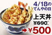 天丼てんやで毎月18日はてんやの日。 「上天丼・上天丼弁当」が690円⇒500円。