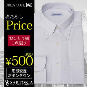 楽天のSARTORIAで形状安定シャツが500円+送料650円。AOKIワゴンセールの500円シャツはシルエットがクソ。