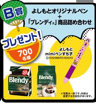 AGFの「ブレンディ」Presents吉本新喜劇特別公演ご招待キャンペーンで700名に公演、700名にブレンディ商品詰め合わせが当たる。~5/31 18時。