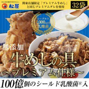 楽天の松屋で謎の乳酸菌入り牛めしの具32食が6230円、会員ランク別クーポンあり。1食185円ぐらい。