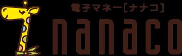【4/15終了】nanacoに緊急大量チャージをする方法。