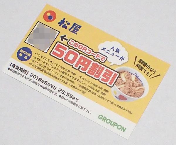 グルーポンで松屋で使える1回50円割引カードが届いたぞ。