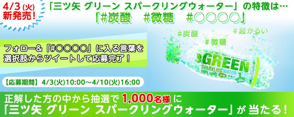 アサヒ飲料で「三ツ矢 グリーン スパークリングウォーター PET460ml」×2本が抽選で1000名に当たる。~4/10 16時。