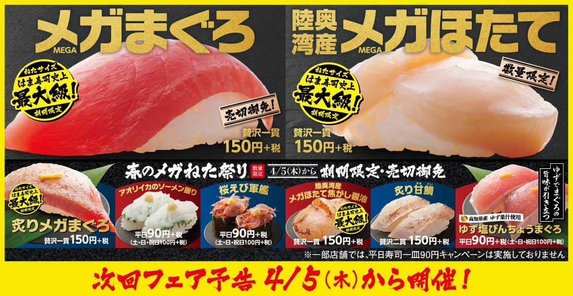 はま寿司で本鮪大とろと春の貝祭りセールとクーポンを公開中。